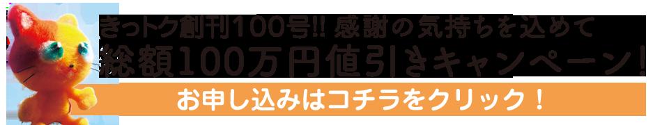 きっトク創刊100号記念キャンペーン応募はこちら