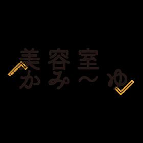 かみ〜ゆロゴ