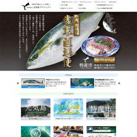 元気島プロジェクトHP