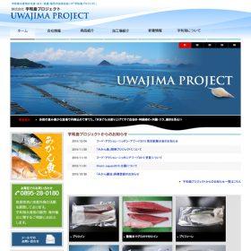 宇和島プロジェクトHP