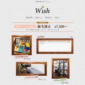 Wish HP