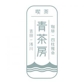 青茶房 ロゴ