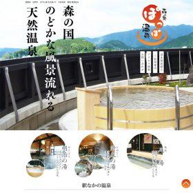 ぽっぽ温泉HP